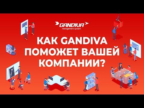 Видеообзор GANDIVA