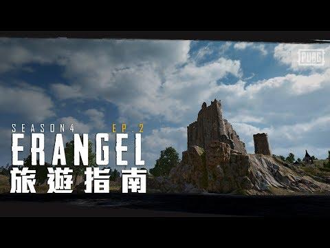 PUBG Erangel背景故事介紹EP.2