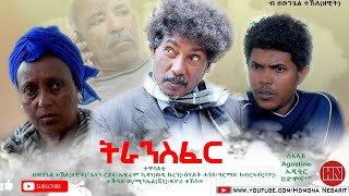HDMONA - ትራንስፈር ብ ዘወንጌል ተኽለ (ዘዊት) Transfer by Zewengel Tekle - New Eritrean Comedy 2020