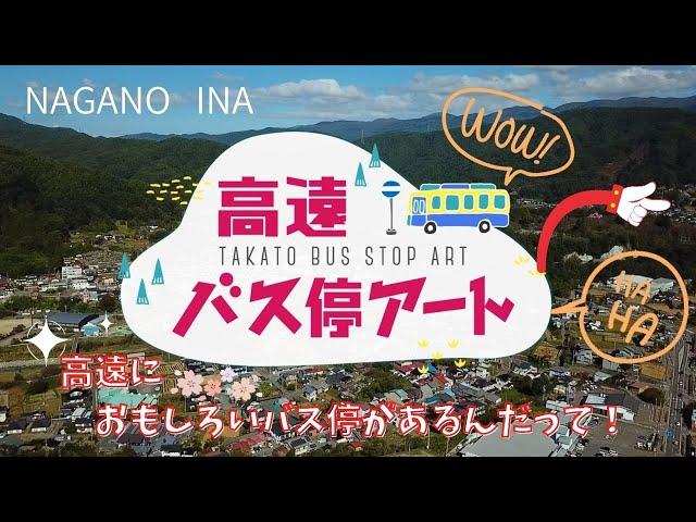 ① 長野県のバス停が、今、おもしろい! 高遠バス停アート vol 1 バス停アートを子供たちの心に!