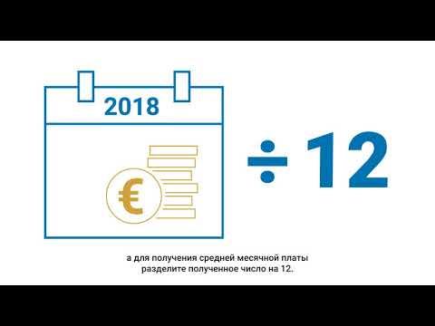 Не облагаемый налогом доход 2018