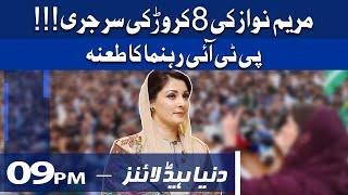 Dunya News Headlines 9 PM   23 July 2021