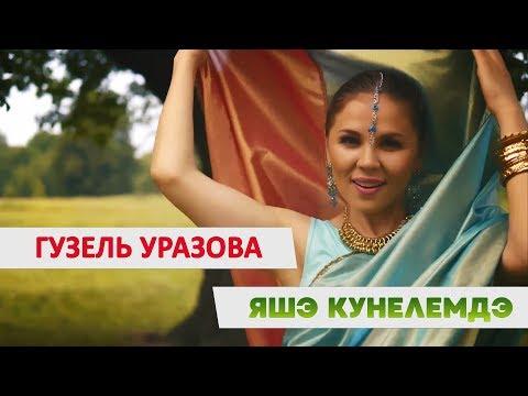 "Новинка! Гузель Уразова - ""Яшэ кунелемдэ"""