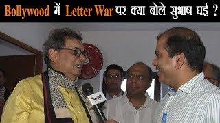 PM Modi को Celebrities के Open Letter पर सुभाष घई ने दिया बड़ा बयान