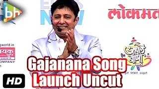 Bajirao Mastani | 'Gajanana' OFFICIAL Song Launch | Ranveer Singh | Deepika Padukone