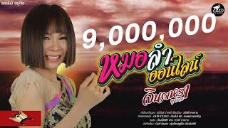 หมอลำออนไลน์ - จินตหรา พูนลาภ Jintara Poonlarp 「Official MV」