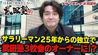 脱サラからFC加盟で独立!教育と武田塾を愛するオーナー登場!