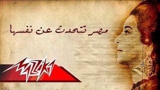 تحميل و استماع Misr Tatahaddath An Nafseha - Umm Kulthum مصر تتحدث عن نفسها - ام كلثوم MP3