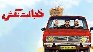 Film Irani khejalat nakesh | فیلم ایرانی خجالت نکش