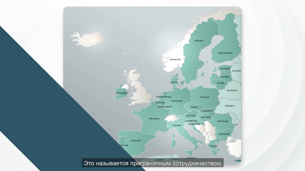 Приграничное сотрудничество ЕС и России