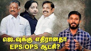 மாநில உரிமைகளை அடகுவைக்கும் OPS & EPS | Jayalalitha