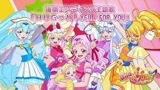 HUGっと!プリキュア後期エンディング主題歌「HUGっと!YELLFORYOU」
