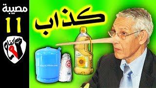 مصيبة 11   تعويم الدرهم وكذب الوزير الداودي ورفع الدعم والاسعار /الحكومة الكذابة / مصير المغاربة