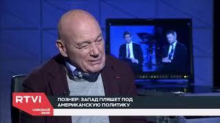 Владимир Познер о политике США в отношении России после холодной войны