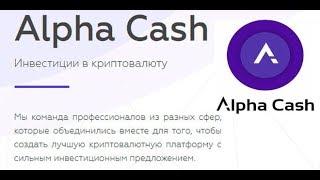 Alpha Cash, 11231$ за 9 дней и вівод 1886$ из Alpha Cash