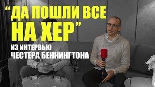 """Да пошли все на хер"" - Одно из последних интервью Честера (RUS)"
