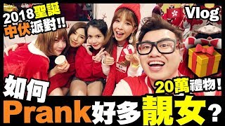 【Vlog】20萬禮物🎁超浮誇!如何一野Prank好多靚女😍 2018聖誕中伏派對