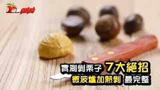 實測剝栗子7大招微波爐加熱剝最完整|台灣蘋果日報