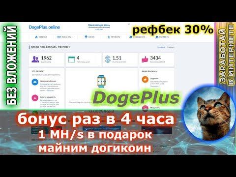 NEW dogeplus - Псевдомайнинг с бонусом  1 MH/s ( + каждые 4 часа бонус )