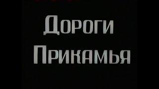 Дороги Прикамья 1975 Григорий Мещеряков