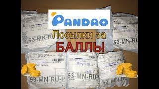 Распаковка БЕСПЛАТНЫХ посылок с Pandao #4/ Посылки ЗА БАЛЛЫ из Китая