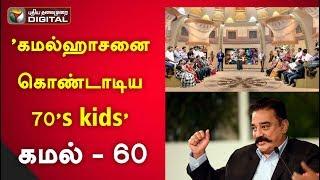 'கமல்ஹாசனை கொண்டாடிய 70's kids' கமல் - 60 - சிறப்பு விவாதம் | Kamal Haasan | HBD Kamal | Kamal 60