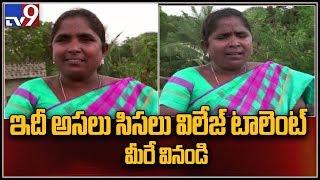 Untrained singer bags 7 lakh views on Facebook || East Godavari - TV9