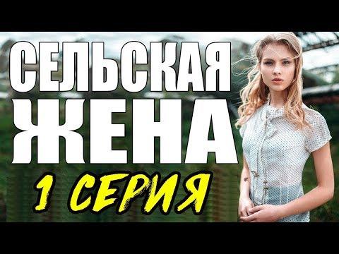 ПРЕМЬЕРА 2017 ПОРАЗИЛА ЖЕНЩИН \ СЕЛЬСКАЯ ЖЕНА \ 1 СЕРИЯ \ Русские мелодрамы 2017, новинки мелодрамы