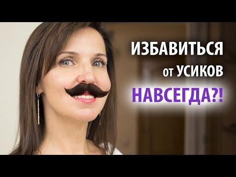 ЭПИЛЯЦИЯ или ДЕПИЛЯЦИЯ? Как удалить УСИКИ над верхней губой у девушки