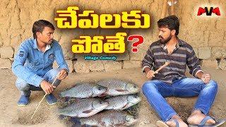 Chepalaku Pothe? #39 | Village Fishing Comedy | Maa Voori Muchatlu Comedy