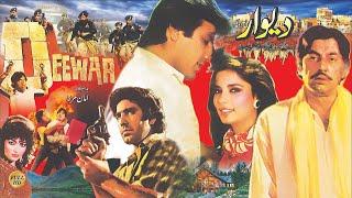 DEEWAR  Javid Sheikh & Babra Sharif  OFFICIAL PAKISTANI MOVIE