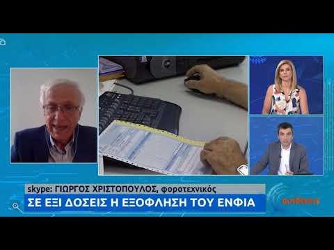 Απόσπασμα από την εκπομπή της ΕΡΤ της 22ας Ιουνίου 2020 με τον Γιώργο Χριστόπουλο