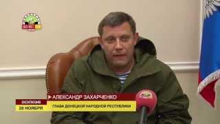 Цікаву підлянку зробив Захарченко - Порошенку, або як Порошенко піариться на воїнах АТО. ВІДЕО