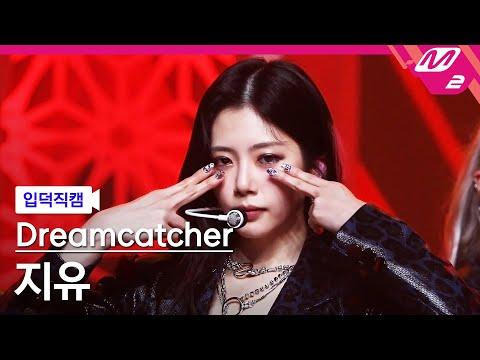 [입덕직캠] 드림캐쳐 지유 직캠 4K 'Odd Eye' (Dreamcatcher JI U FanCam) | …