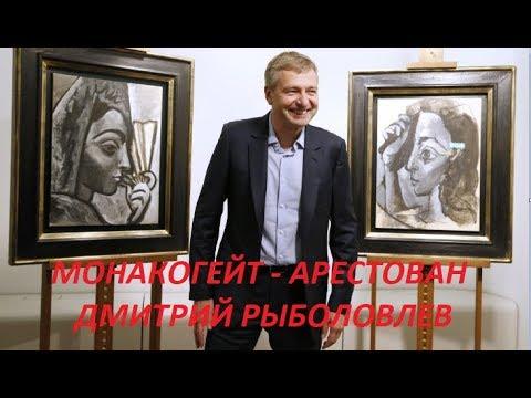 МОНАКОГЕЙТ. Арестован миллиардер Дмитрий Рыболовлев. № 895 видео