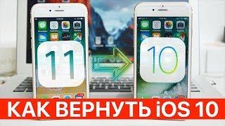 Как откатиться с iOS 11 до iOS 10 ? Как вернуть iOS 10 ? Откат с iOS 11 на 10.3.3