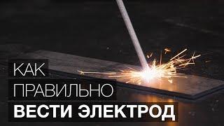 Как правильно держать электрод при сварке
