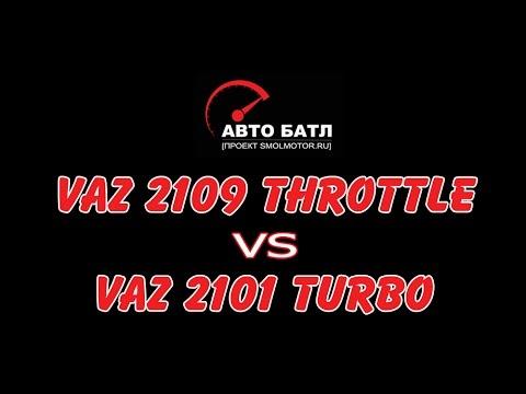 Заезд турбокопейки и ВАЗ 2109 на дросселях