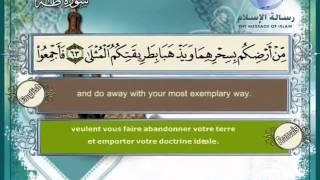 Quran translated (english francais)sorat 20 القرأن الكريم كاملا مترجم بثلاثة لغات سورة طه