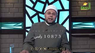 الأدب مع رسول الله برنامج فى رحاب الأزهر مع الشيخ محمود الإبيدى