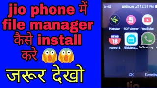 jio phone file manager