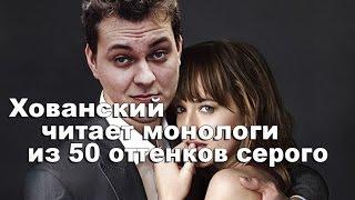 Хованский читает монологи из 50 оттенков серого / Fifty Shades of Grey