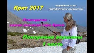 Крит 2017 Восхождение на Псилоритис - самую высокую гору Крита Η ανάβαση στον Ψηλορείτη