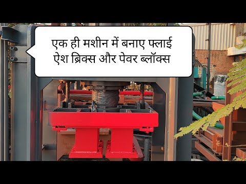 Fly Ash Bricks Making Machines High Pressure With High Vibration