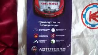 Чери Кимо - Утеплитель для двигателя Автотепло №4