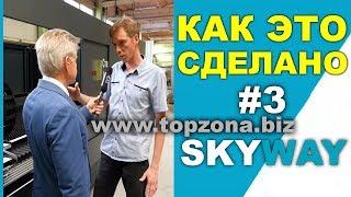 🎥КАК ЭТО СДЕЛАНО SkyWay #3. Заработок в интернете. Инвестиции Новый транспорт.