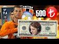 Download Video 500 TL TOP AÇILIMI !! GRİEZMANN BURAYA GELECEK LAN ! *abone ol ismin gözüksün*
