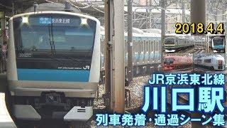 緩カーブ!JR京浜東北線川口駅列車発着・通過シーン集2018.4.4