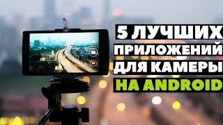 5 лучших приложений для камеры на Android