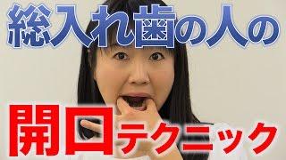 総入れ歯の人の開口テクニック